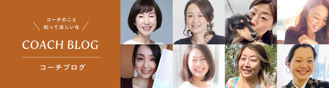 coach Blog